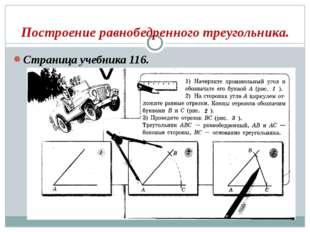 Построение равнобедренного треугольника. Страница учебника 116.