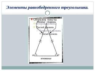 Элементы равнобедренного треугольника.