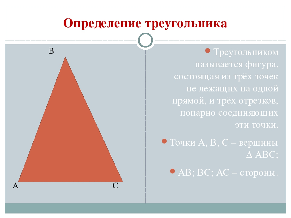 В А С Определение треугольника Треугольником называется фигура, состоящая из...