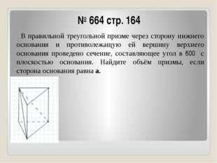 № 664 стр. 164 В правильной треугольной призме через сторону нижнего основани