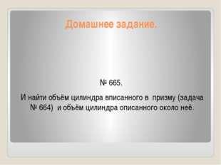 Домашнее задание. № 665. И найти объём цилиндра вписанного в призму (задача №