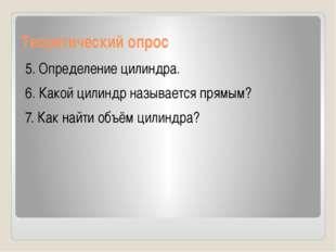 Теоретический опрос 5. Определение цилиндра. 6. Какой цилиндр называется прям