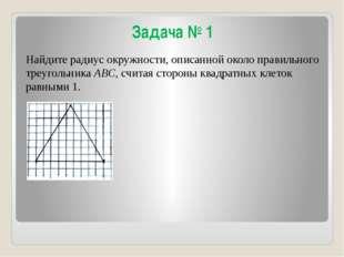 Задача № 1 Найдите радиус окружности, описанной около правильного треугольник