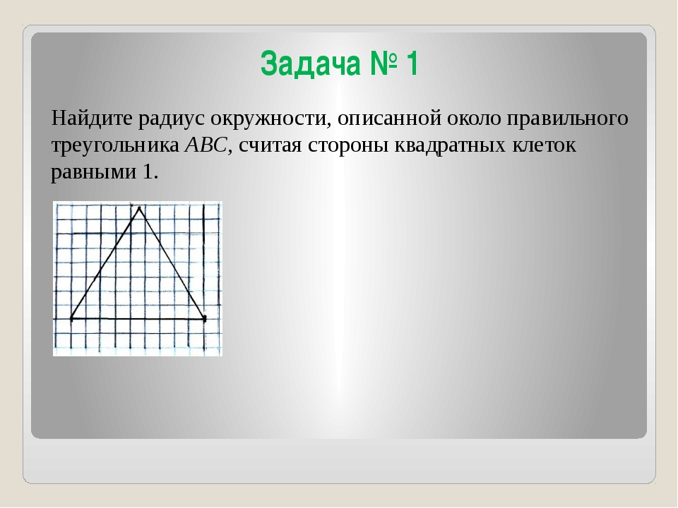 Задача № 1 Найдите радиус окружности, описанной около правильного треугольник...