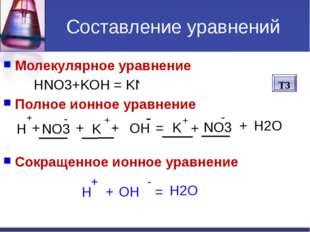 Обратимые реакции Na2SO4 + KNO3 Na+ SO42- K+ NO3- 1.Нет осадка 2.Не выделяетс