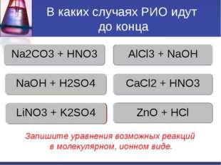 Назовите числа правильных ответов 1.Выберите ряд, в котором каждое вещество н