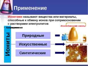 Применение ионитов Для извлечения металлов С помощью ионитов извлекаются редк