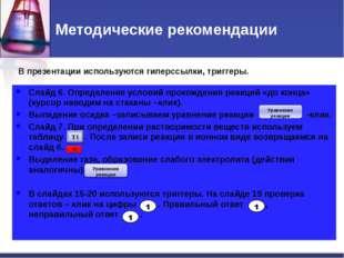 Методические рекомендации Слайд 6. Определение условий прохождения реакций «д