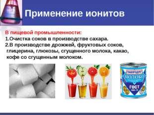 Интернет -ресурсы http://www.uefima.ru/health/xranenie-donorskoj-krovi.html(х