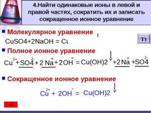 Составление уравнений Молекулярное уравнение Na2SO4+2KNO3 2NaNO3 + K2SO4 Полн