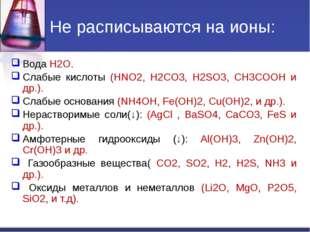 Не расписываются на ионы: Вода H2O. Слабые кислоты (HNO2, H2CO3, H2SO3, CH3CO