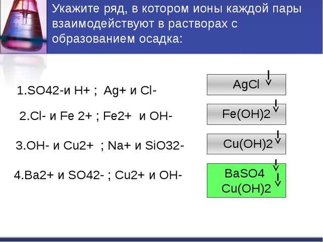 Сокращенное ионное уравнение реакции соответствует взаимодействию: Al2O3 + 6H...