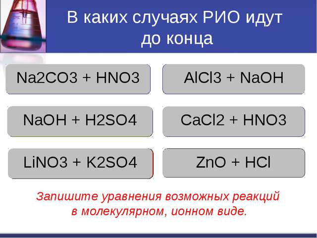 Назовите числа правильных ответов 1.Выберите ряд, в котором каждое вещество н...