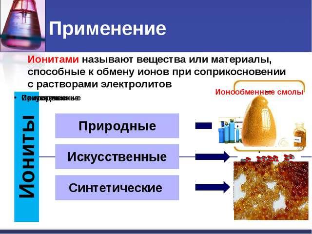 Применение ионитов Для извлечения металлов С помощью ионитов извлекаются редк...