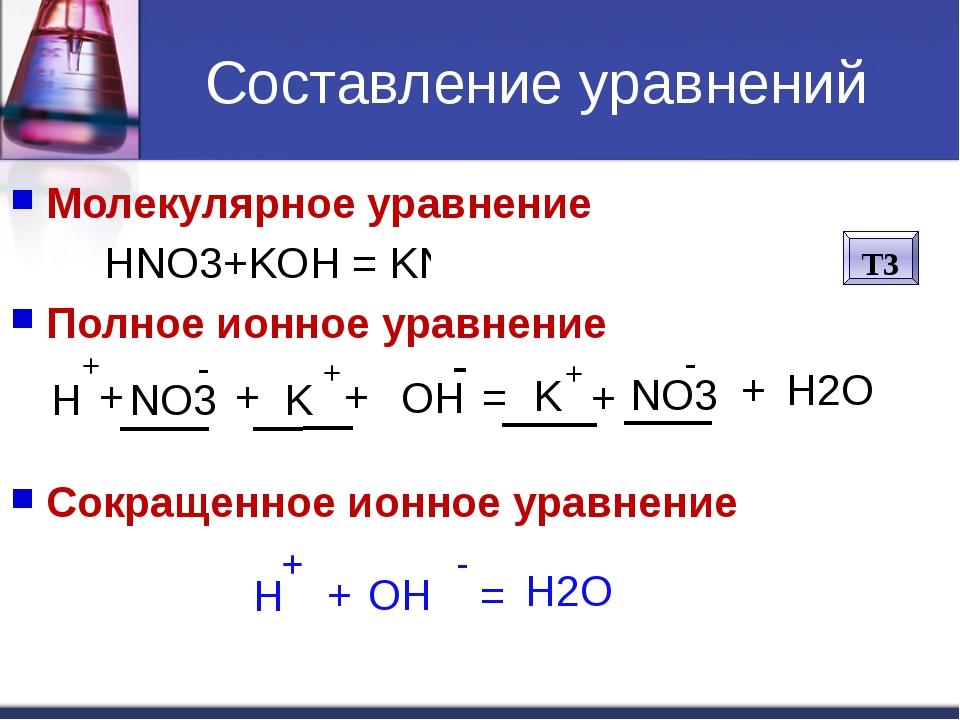 Обратимые реакции Na2SO4 + KNO3 Na+ SO42- K+ NO3- 1.Нет осадка 2.Не выделяетс...