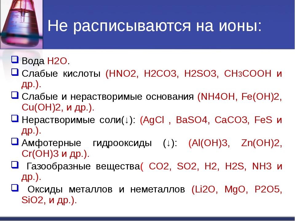 Укажите ряд, в котором ионы каждой пары взаимодействуют в растворах с образов...