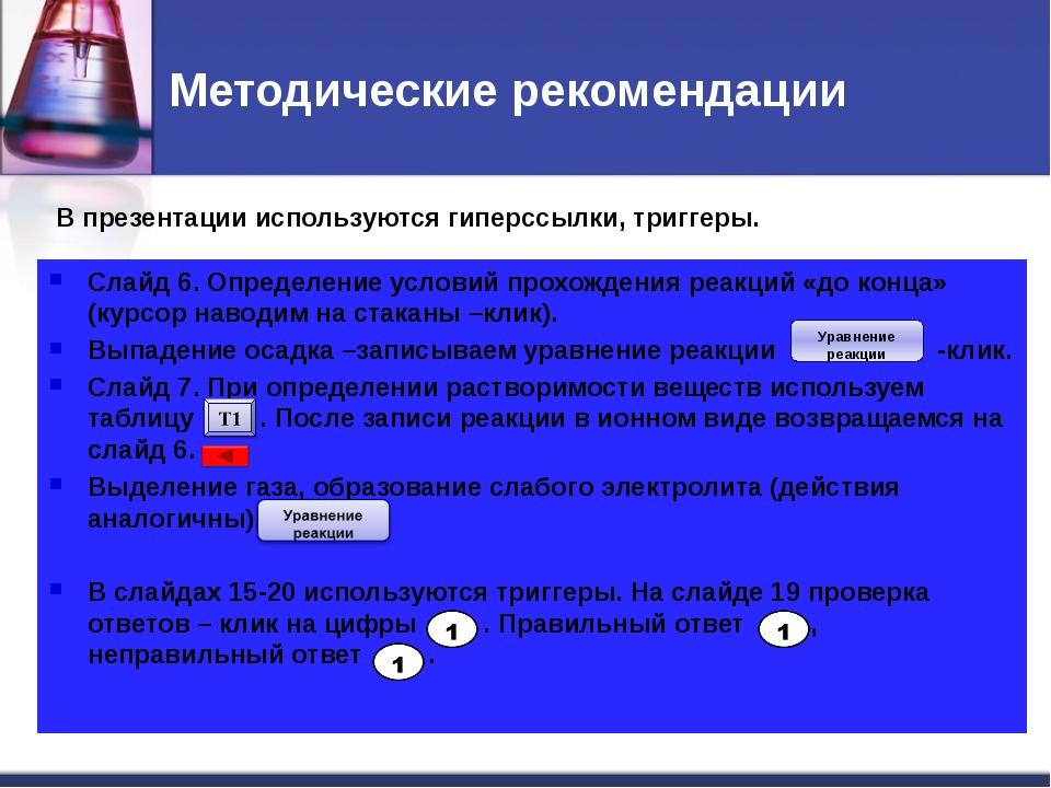 Методические рекомендации Слайд 6. Определение условий прохождения реакций «д...