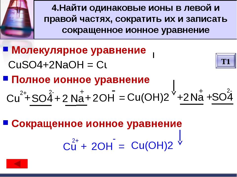 Составление уравнений Молекулярное уравнение Na2SO4+2KNO3 2NaNO3 + K2SO4 Полн...