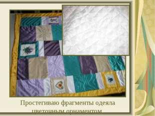 Простегиваю фрагменты одеяла цветочным орнаментом.
