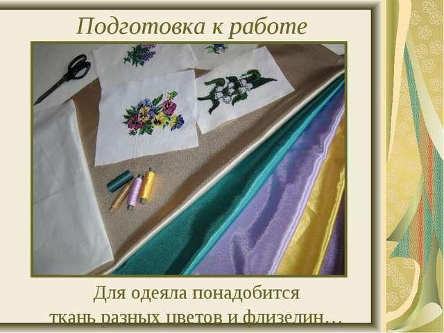 Подготовка к работе Для одеяла понадобится ткань разных цветов и флизелин…