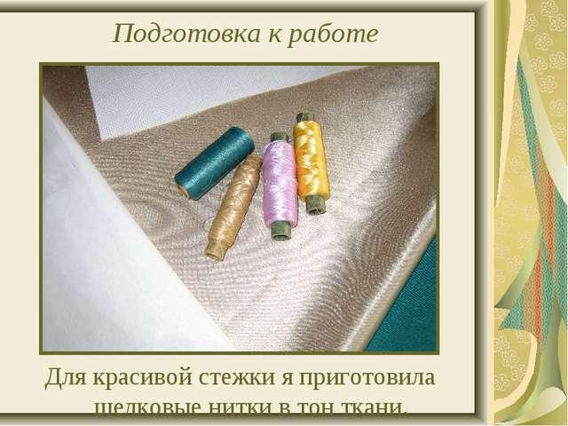 Подготовка к работе Для красивой стежки я приготовила шелковые нитки в тон тк...
