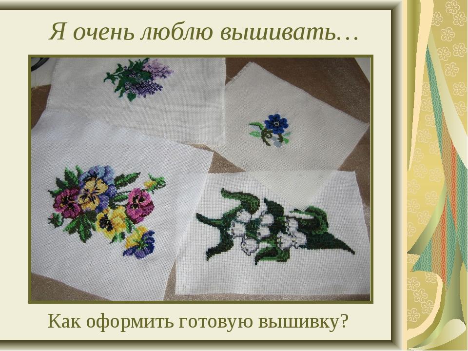 Как оформит готовую вышивку 20