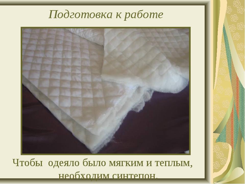 Подготовка к работе Чтобы одеяло было мягким и теплым, необходим синтепон.