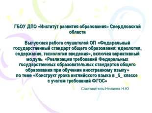 ГБОУ ДПО «Институт развития образования» Свердловской области Выпускная рабо