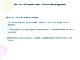 Тема урока «Известные личности России и Великобритании» Урок «открытия» новог