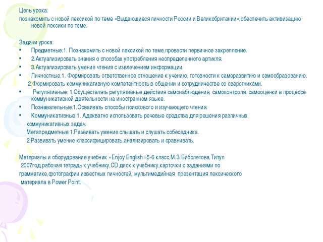 Цель урока: познакомить с новой лексикой по теме «Выдающиеся личности России...