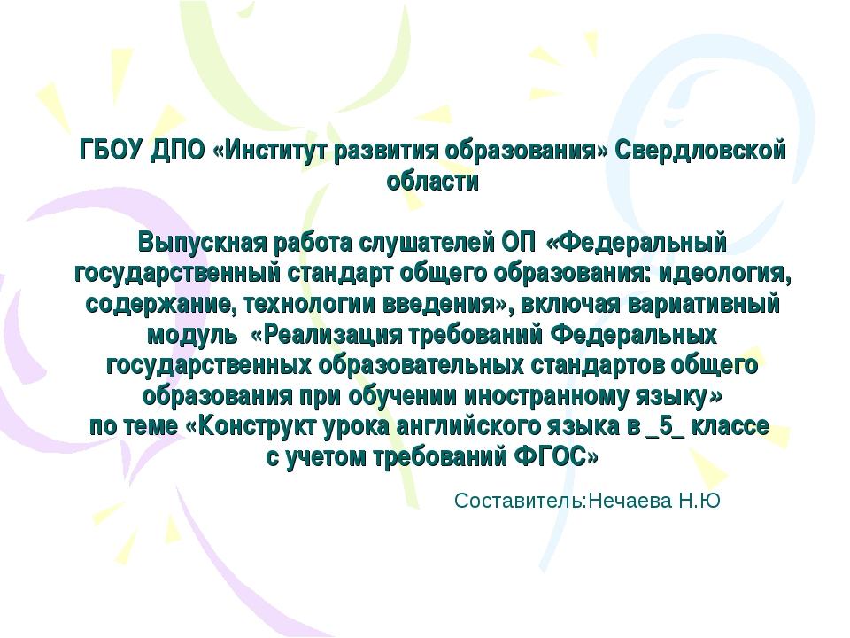 ГБОУ ДПО «Институт развития образования» Свердловской области Выпускная рабо...