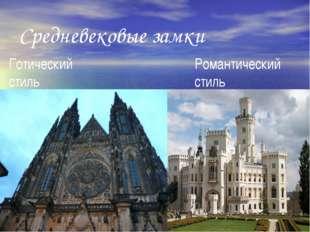 Средневековые замки Готический стиль Романтический стиль