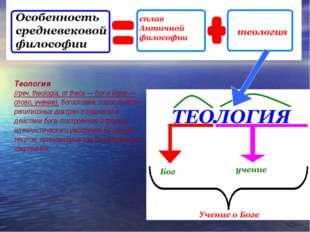 Теология (греч. theología, от theós — бог и lógos — слово, учение), богослови