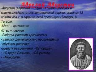 Аврелий Августин -Августин (Аврелий)— один из знаменитейших и влиятельнейших