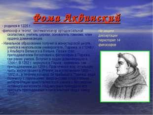 Фома Аквинский - родился в 1225 г. -философ и теолог, систематизатор ортодокс