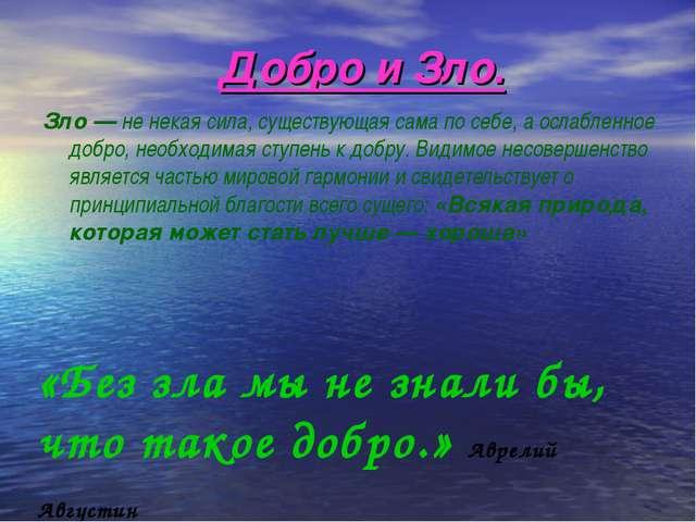 Зло— не некая сила, существующая сама по себе, а ослабленное добро, необходи...