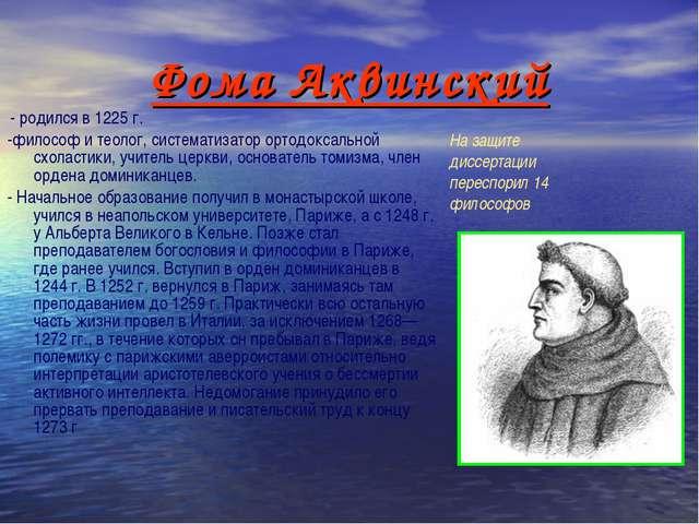 Фома Аквинский - родился в 1225 г. -философ и теолог, систематизатор ортодокс...