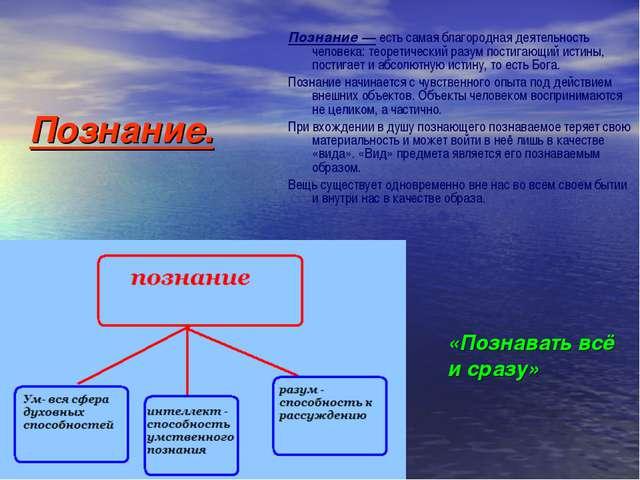 Познание. Познание— есть самая благородная деятельность человека: теоретичес...