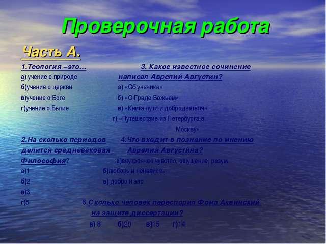 Проверочная работа Часть А. 1.Теология –это… 3. Какое известное сочинение а)...