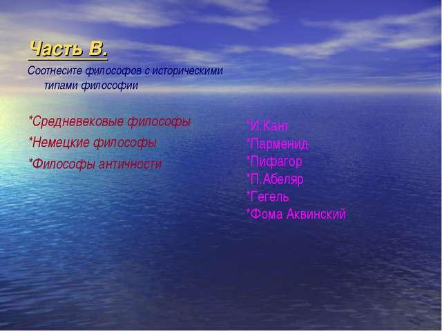 Часть В. Соотнесите философов с историческими типами философии *Средневековые...