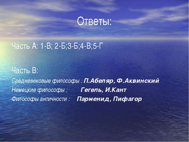 Ответы: Часть А: 1-В; 2-Б;3-Б;4-В;5-Г Часть В: Средневековые философы : П.Абе...