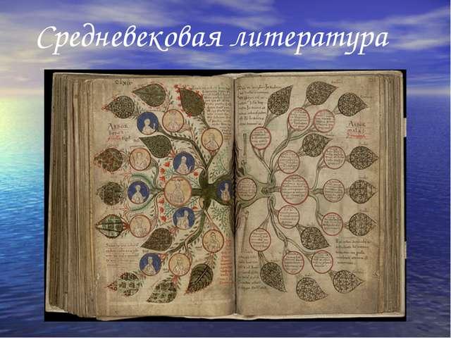 Средневековая литература