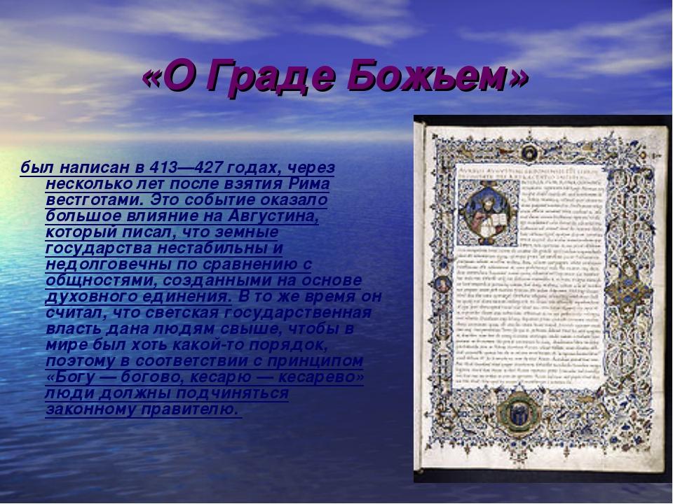 «О Граде Божьем» был написан в 413—427 годах, через несколько лет после взяти...