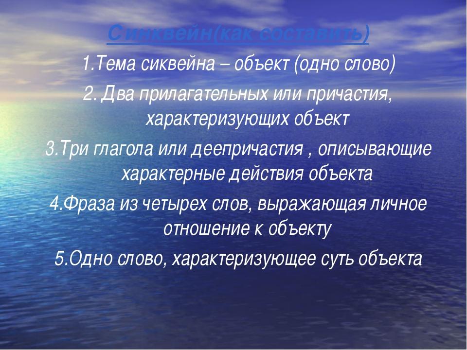 Синквейн(как составить) 1.Тема сиквейна – объект (одно слово) 2. Два прилагат...