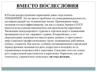 ВМЕСТО ПОСЛЕСЛОВИЯ В России распространение наркомании давно пора назвать ЭПИ