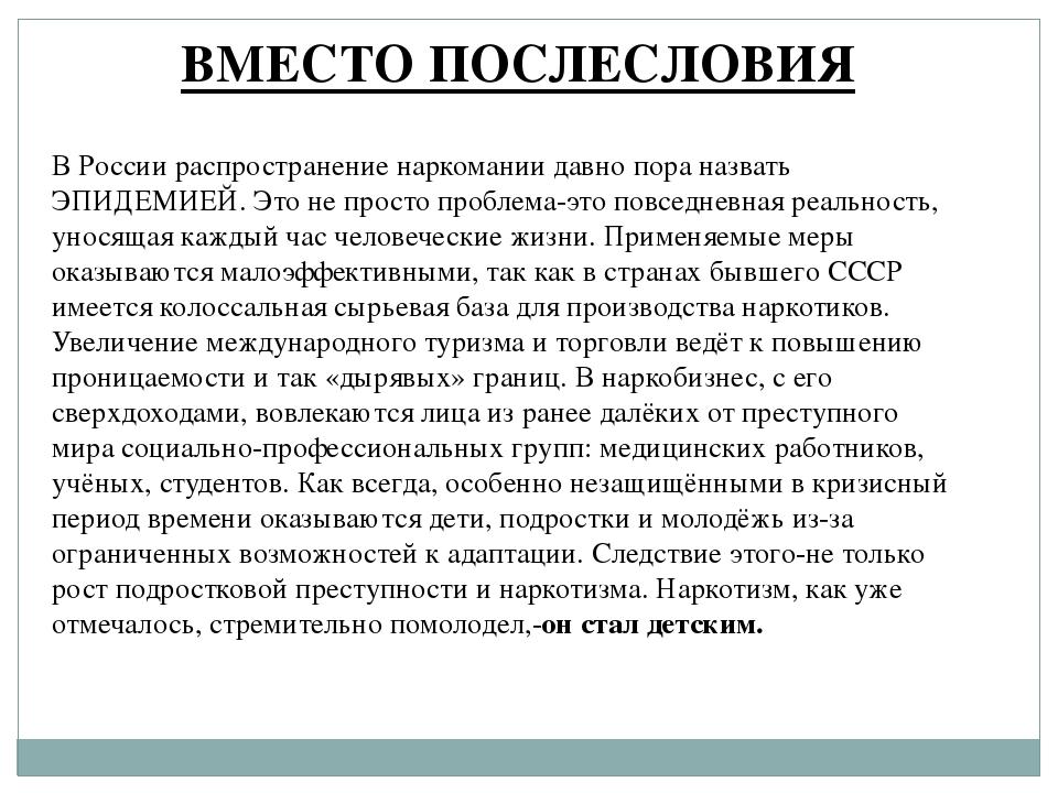 ВМЕСТО ПОСЛЕСЛОВИЯ В России распространение наркомании давно пора назвать ЭПИ...
