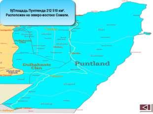 9)Площадь Пунтленда 212 510 км². Расположен на северо-востоке Сомали.