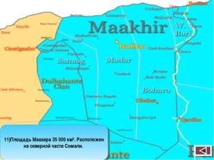 11)Площадь Маахира 35 000 км². Расположен на северной части Сомали.