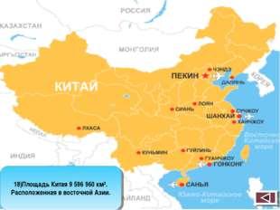 18)Площадь Китая 9 596 960 км². Расположенная в восточной Азии.