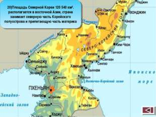 20)Площадь Северной Кореи 120 540 км². располагается в восточной Азии, страна